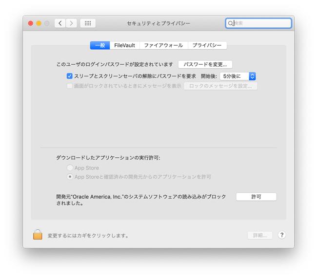 Virtual Box インストール画面