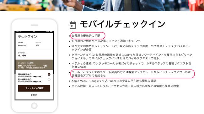 マリオットアプリ モバイルチェックイン