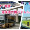 【2019年最新版】マカオから香港への行き方 港珠澳大橋シャトルバス利用