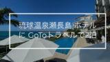 琉球温泉 瀬長島ホテル GoToトラベルで2泊してきました