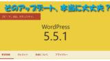WordPress最新バージョン5.5以降の不具合 クラシックエディタの投稿画面がおかしい!?