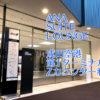 成田空港 第1ターミナルZカウンターとANA SUITE LOUNGE利用