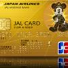 ミッキー、ダメ。ゼッタイ! JALディズニーデザインカードの落とし穴! JGC修行には他のカードをオススメする理由