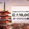 1泊1,000~10,000マイル貯まる宿泊予約サイト「Kaligo」【紹介1,000マイル】