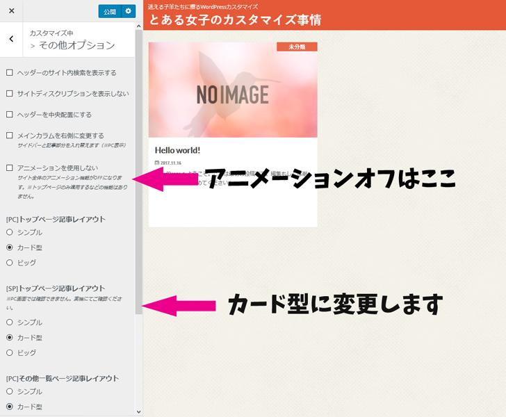 WPテーマカスタマイズ画面