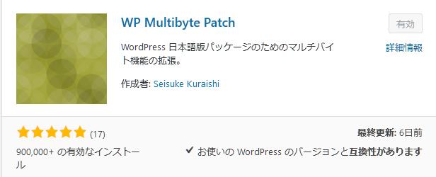 WPプラグイン画面